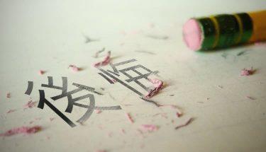 後悔を消す方法【6枚の紙とペンだけご用意】