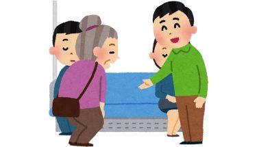 【電車マナー】高齢者に席を譲らない人は、毎回500円くらい損している